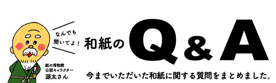 和紙のQ&A 今までいただいた和紙に関する質問を集めました