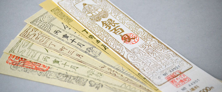藩札を模した本館の入場チケット。紙は坂本紙工業さんで漉かれたものです。